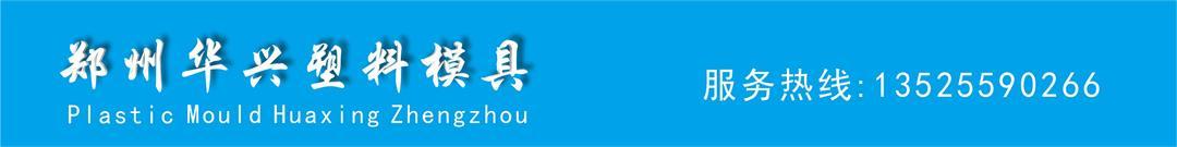 鄭州(zhou)華興注塑模具
